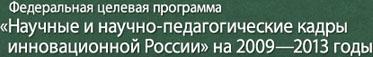 Федеральная целевая программа «Научные и научно-педагогические кадры инновационной России» на 2009 - 2013 годы